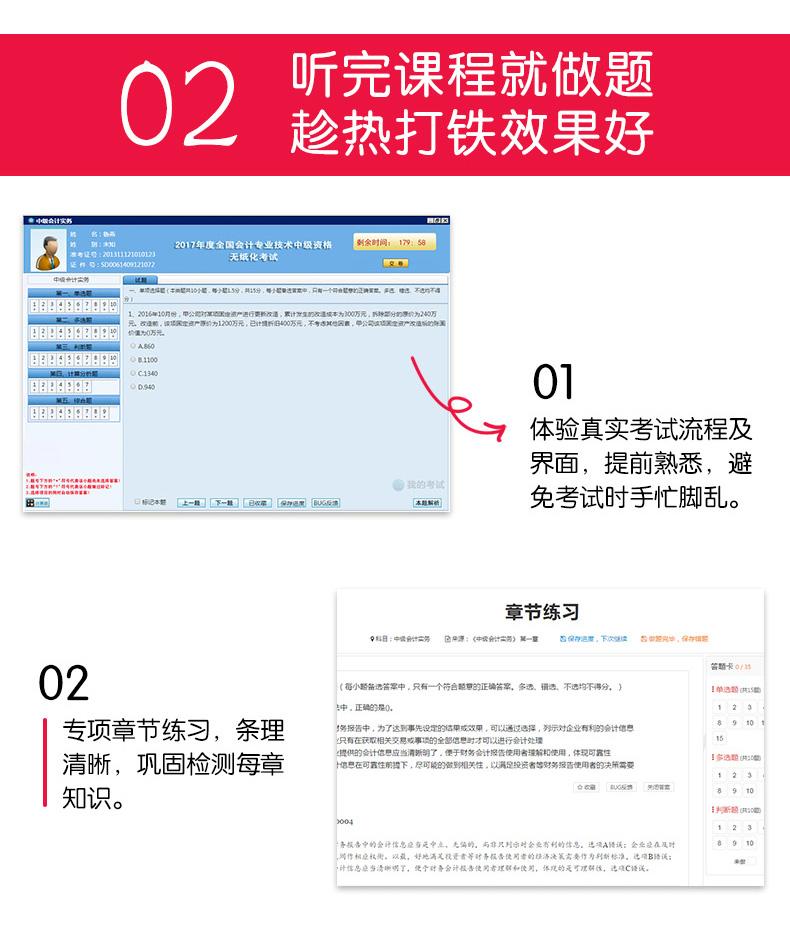中级会计职称通关班(完整图)_04.jpg