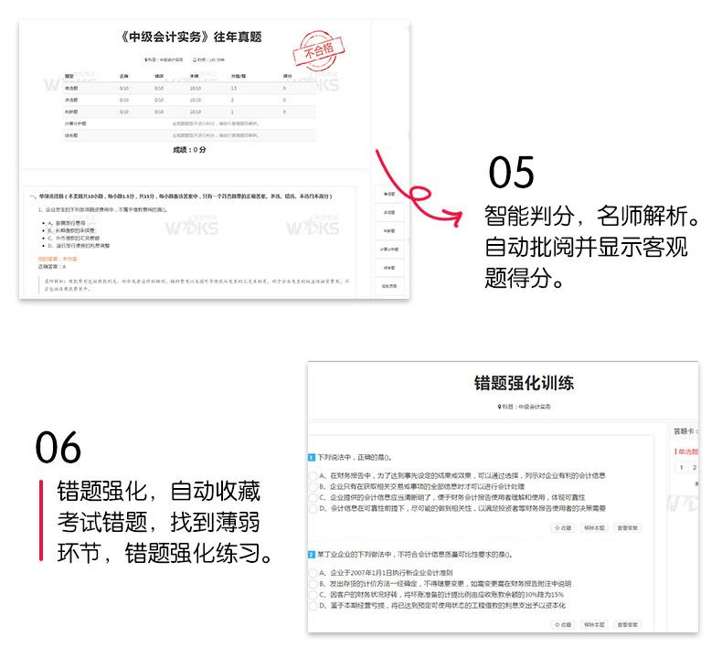 中级会计职称通关班(完整图)_06.jpg