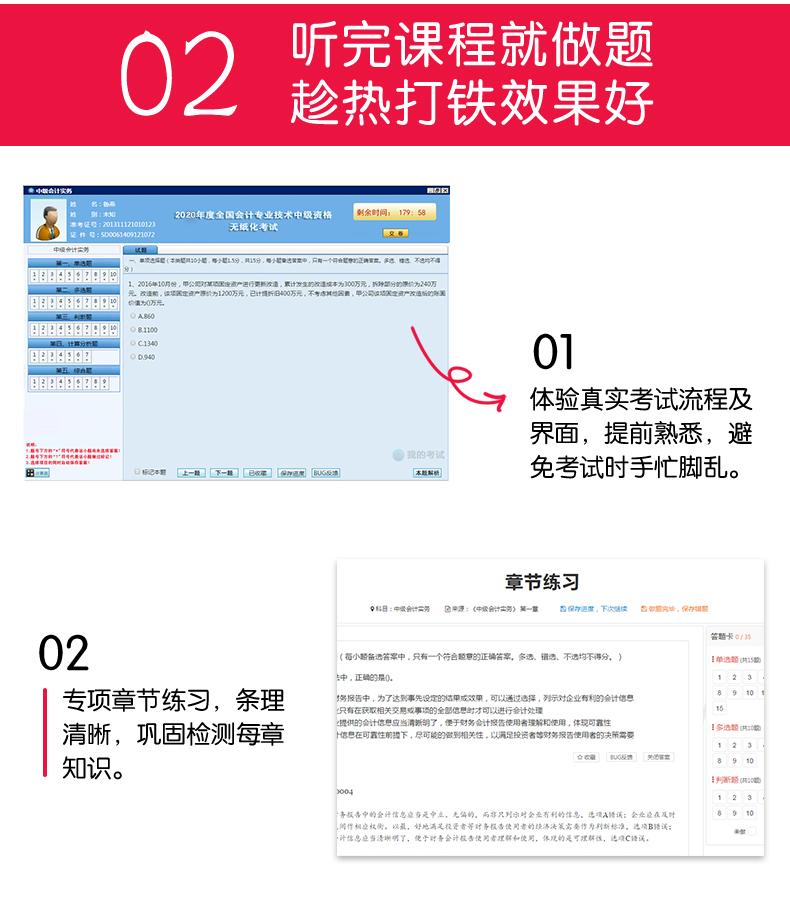 2020中级会计职称通关班(完整图)_05.jpg